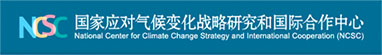 National Center for Climate Change Strategy and International Cooperation